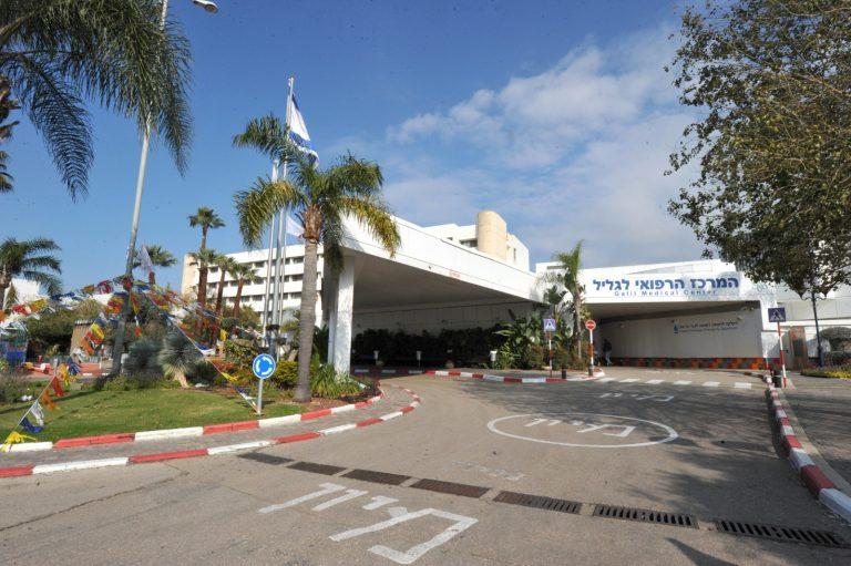 המרכז הרפואי לגליל בנהריה   צילום: רוני אלברט