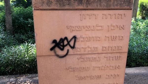 האנדרטה שבגן בית העם | צילום באדיבות דוברות עיריית חיפה